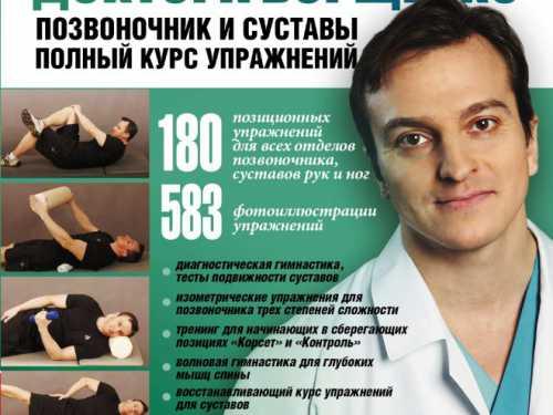 адаптивная гимнастика бубновского: популярные упражнения